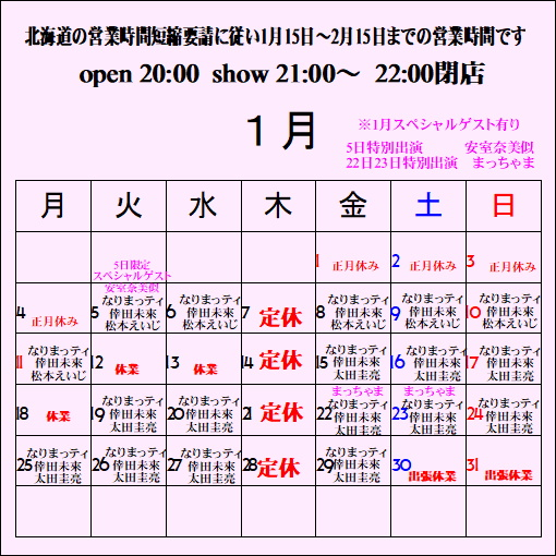 2021年1月予定表.JPG